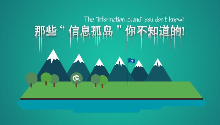 """《光明日报》:清华同方周侠——智慧城市要打破""""信息孤岛"""""""